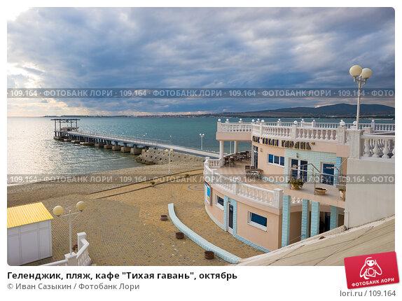 """Геленджик, пляж, кафе """"Тихая гавань"""", октябрь, фото № 109164, снято 15 октября 2007 г. (c) Иван Сазыкин / Фотобанк Лори"""