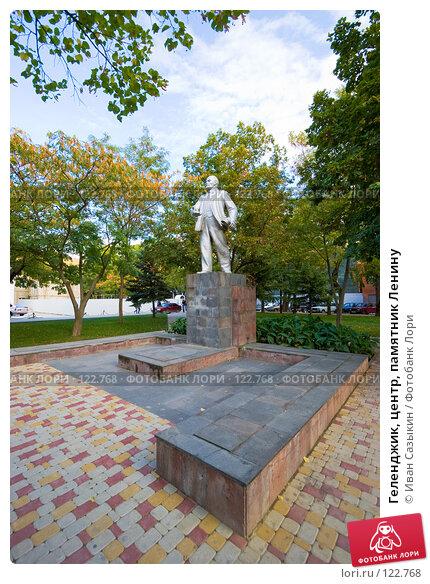 Геленджик, центр, памятник Ленину, фото № 122768, снято 15 октября 2007 г. (c) Иван Сазыкин / Фотобанк Лори