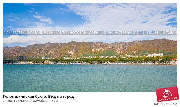 Геленджикская бухта. Вид на город, фото № 115764, снято 15 октября 2007 г. (c) Иван Сазыкин / Фотобанк Лори