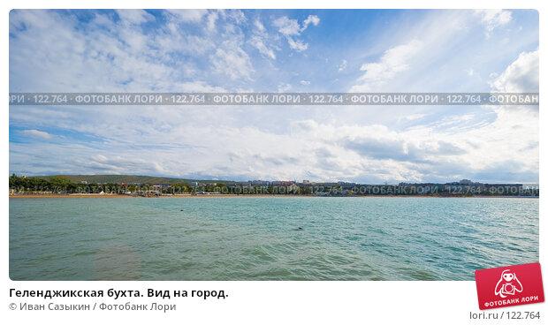 Геленджикская бухта. Вид на город., фото № 122764, снято 15 октября 2007 г. (c) Иван Сазыкин / Фотобанк Лори