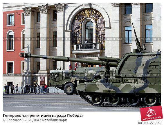 Купить «Генеральная репетиция парада Победы», фото № 279140, снято 5 мая 2008 г. (c) Ярослава Синицына / Фотобанк Лори