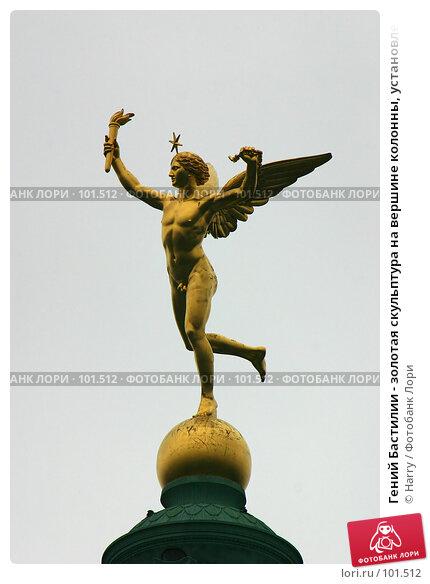 Купить «Гений Бастилии - золотая скульптура на вершине колонны, установленной на месте разрушения тюрьмы Бастилии», фото № 101512, снято 22 февраля 2006 г. (c) Harry / Фотобанк Лори