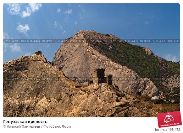 Купить «Генуэзская крепость», фото № 198472, снято 4 августа 2007 г. (c) Алексей Пантелеев / Фотобанк Лори