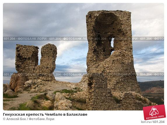 Купить «Генуэзская крепость Чембало в Балаклаве», эксклюзивное фото № 601204, снято 10 октября 2008 г. (c) Алексей Бок / Фотобанк Лори