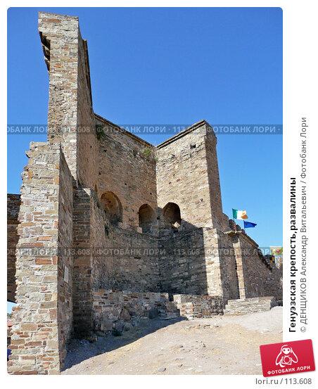 Генуэзская крепость,развалины, фото № 113608, снято 3 августа 2007 г. (c) ДЕНЩИКОВ Александр Витальевич / Фотобанк Лори