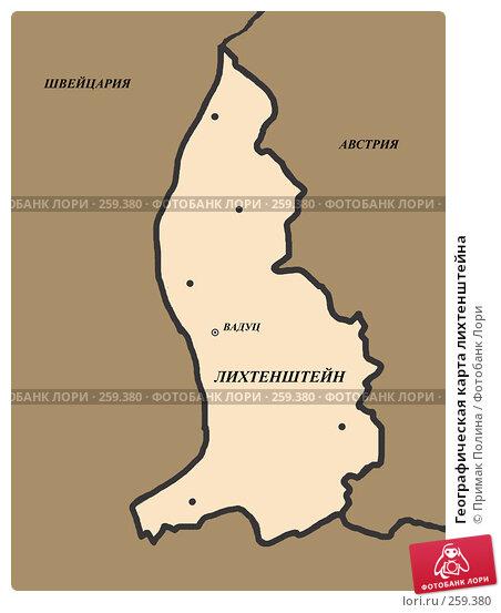 Географическая карта лихтенштейна, иллюстрация № 259380 (c) Примак Полина / Фотобанк Лори