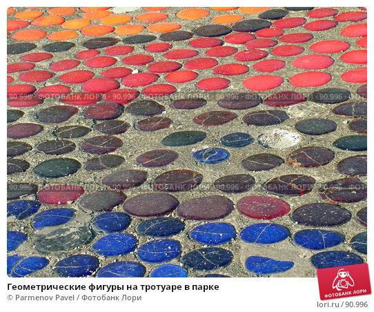 Геометрические фигуры на тротуаре в парке, фото № 90996, снято 31 мая 2007 г. (c) Parmenov Pavel / Фотобанк Лори