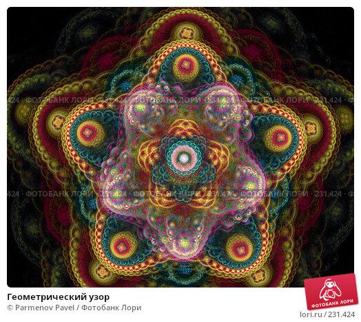 Геометрический узор, иллюстрация № 231424 (c) Parmenov Pavel / Фотобанк Лори