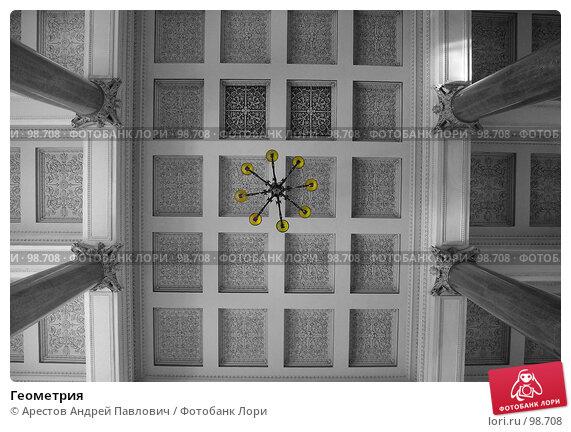 Геометрия, фото № 98708, снято 14 августа 2007 г. (c) Арестов Андрей Павлович / Фотобанк Лори
