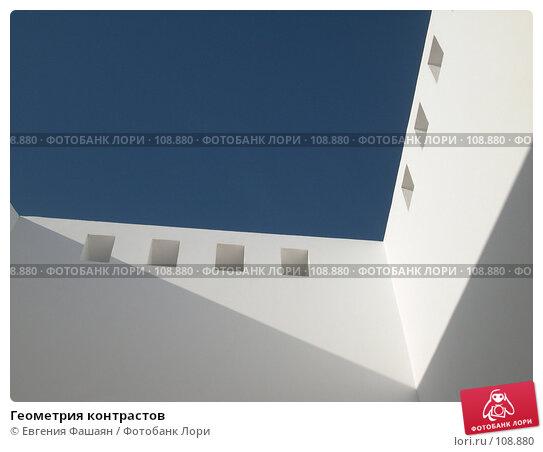 Геометрия контрастов, фото № 108880, снято 13 ноября 2006 г. (c) Евгения Фашаян / Фотобанк Лори