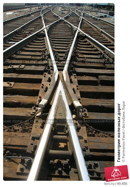 Геометрия железных дорог, фото № 49456, снято 28 мая 2007 г. (c) Parmenov Pavel / Фотобанк Лори