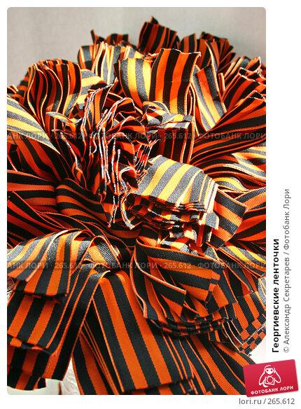 Георгиевские ленточки, фото № 265612, снято 28 апреля 2008 г. (c) Александр Секретарев / Фотобанк Лори