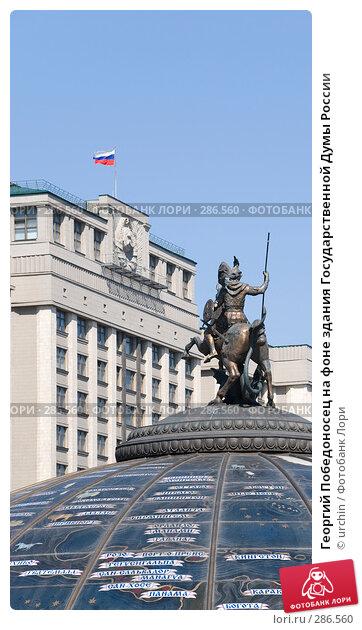 Георгий Победоносец на фоне здания Государственной Думы России, фото № 286560, снято 3 мая 2008 г. (c) urchin / Фотобанк Лори
