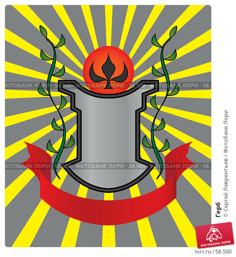 Герб, иллюстрация № 58500 (c) Сергей Лаврентьев / Фотобанк Лори