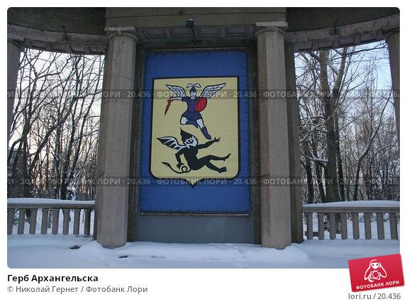 Герб Архангельска, фото № 20436, снято 16 ноября 2006 г. (c) Николай Гернет / Фотобанк Лори