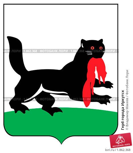 Купить «Герб города Иркутск», иллюстрация № 1862368 (c) Владимир Макеев / Фотобанк Лори