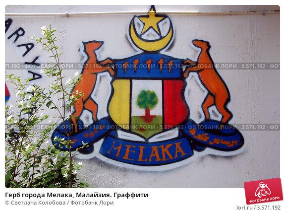 Купить «Герб города Мелака, Малайзия. Граффити», фото № 3571192, снято 7 апреля 2012 г. (c) Светлана Колобова / Фотобанк Лори