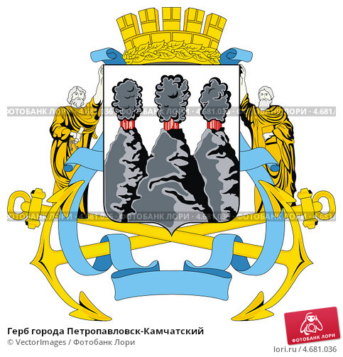 Купить «Герб города Петропавловск-Камчатский», иллюстрация № 4681036 (c) VectorImages / Фотобанк Лори