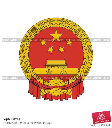 Герб Китая, фото № 333844, снято 24 июня 2017 г. (c) Смыгина Татьяна / Фотобанк Лори