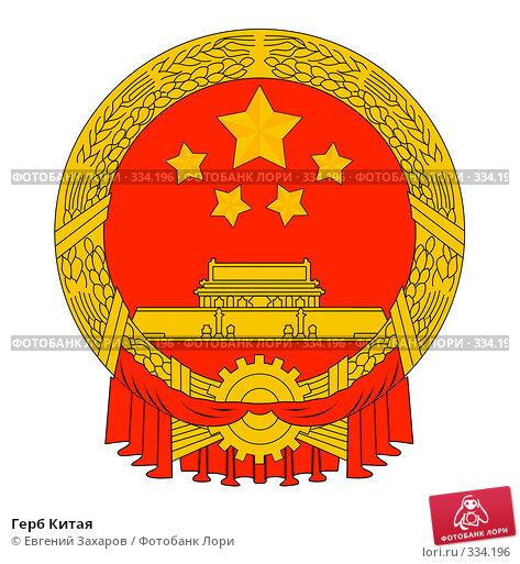 Купить «Герб Китая», иллюстрация № 334196 (c) Евгений Захаров / Фотобанк Лори