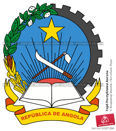 Купить «Герб Республики Ангола», иллюстрация № 4927204 (c) Владимир Макеев / Фотобанк Лори