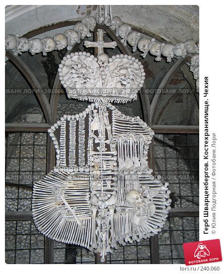 Герб Шварценбергов. Костехранилище. Чехия, фото № 240060, снято 16 марта 2008 г. (c) Юлия Селезнева / Фотобанк Лори