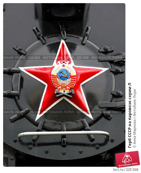 Герб СССР на паровозе серии Л, фото № 225568, снято 16 августа 2017 г. (c) Анна Маркова / Фотобанк Лори
