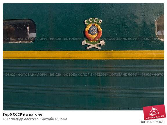 Герб СССР на вагоне, эксклюзивное фото № 193020, снято 17 ноября 2007 г. (c) Александр Алексеев / Фотобанк Лори