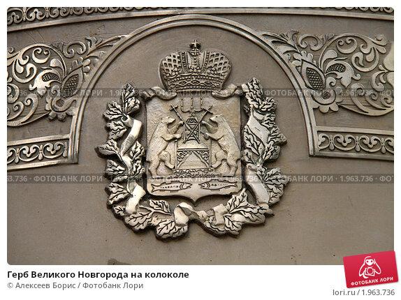 Герб Великого Новгорода на колоколе. Стоковое фото, фотограф Алексеев Борис / Фотобанк Лори