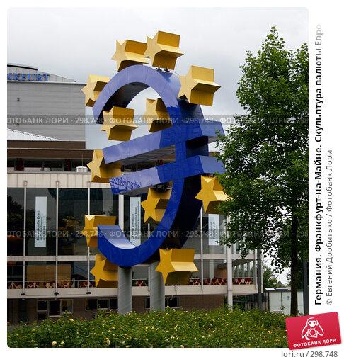 Германия. Франкфурт-на-Майне. Скульптура валюты Евро, фото № 298748, снято 25 марта 2017 г. (c) Евгений Дробитько / Фотобанк Лори
