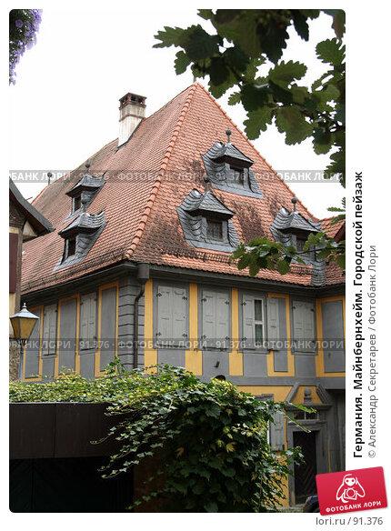 Германия. Майнбернхейм. Городской пейзаж, фото № 91376, снято 13 июля 2007 г. (c) Александр Секретарев / Фотобанк Лори