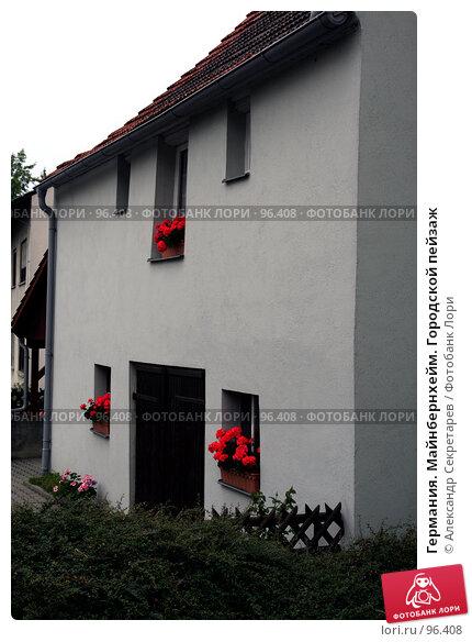 Германия. Майнбернхейм. Городской пейзаж, фото № 96408, снято 13 июля 2007 г. (c) Александр Секретарев / Фотобанк Лори