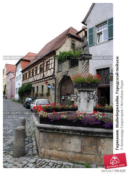 Германия. Майнбернхейм. Городской пейзаж, фото № 106628, снято 13 июля 2007 г. (c) Александр Секретарев / Фотобанк Лори