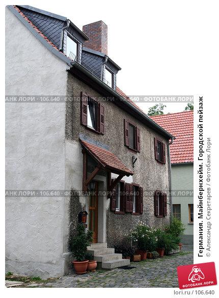 Купить «Германия. Майнбернхейм. Городской пейзаж», фото № 106640, снято 13 июля 2007 г. (c) Александр Секретарев / Фотобанк Лори