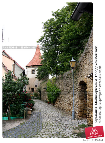 Германия. Майнбернхейм. Городской пейзаж, фото № 115644, снято 13 июля 2007 г. (c) Александр Секретарев / Фотобанк Лори