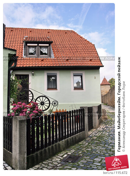 Германия. Майнбернхейм. Городской пейзаж, фото № 115672, снято 13 июля 2007 г. (c) Александр Секретарев / Фотобанк Лори