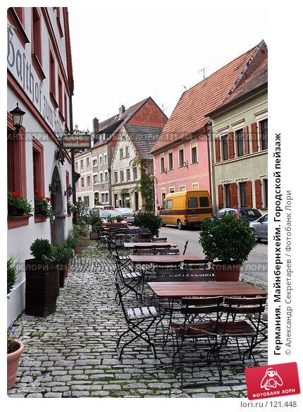 Германия. Майнбернхейм. Городской пейзаж, фото № 121448, снято 13 июля 2007 г. (c) Александр Секретарев / Фотобанк Лори