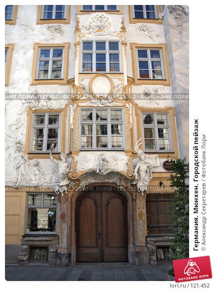 Германия. Мюнхен. Городской пейзаж, фото № 121452, снято 15 июля 2007 г. (c) Александр Секретарев / Фотобанк Лори