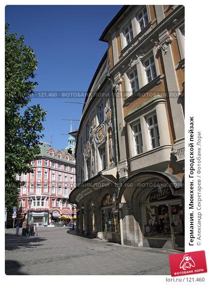 Купить «Германия. Мюнхен. Городской пейзаж», фото № 121460, снято 15 июля 2007 г. (c) Александр Секретарев / Фотобанк Лори