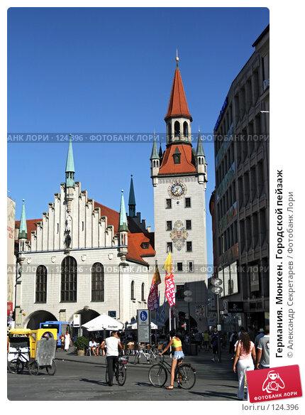 Германия. Мюнхен. Городской пейзаж, фото № 124396, снято 15 июля 2007 г. (c) Александр Секретарев / Фотобанк Лори