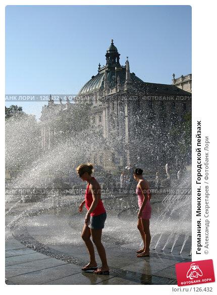 Германия. Мюнхен. Городской пейзаж, фото № 126432, снято 15 июля 2007 г. (c) Александр Секретарев / Фотобанк Лори