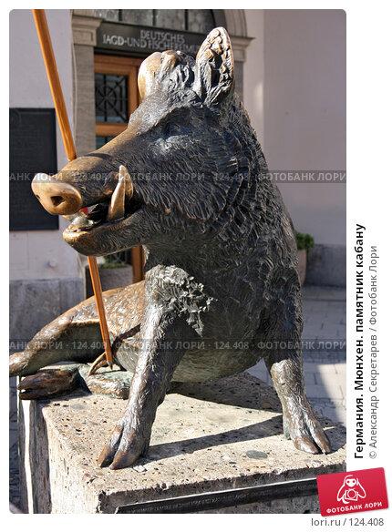 Германия. Мюнхен. памятник кабану, фото № 124408, снято 15 июля 2007 г. (c) Александр Секретарев / Фотобанк Лори