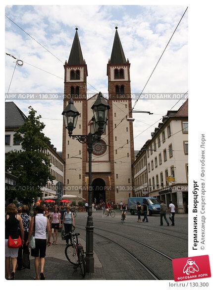 Купить «Германия. Вюрцбург», фото № 130300, снято 17 июля 2007 г. (c) Александр Секретарев / Фотобанк Лори