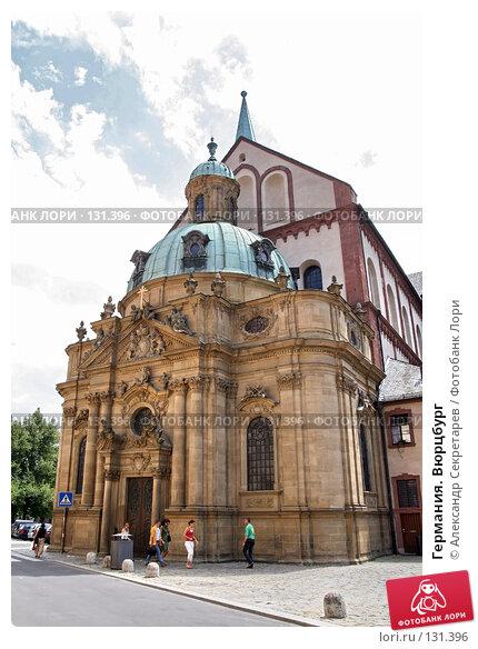 Купить «Германия. Вюрцбург», фото № 131396, снято 17 июля 2007 г. (c) Александр Секретарев / Фотобанк Лори