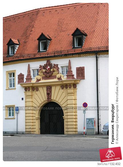 Германия. Вюрцбург, фото № 132432, снято 17 июля 2007 г. (c) Александр Секретарев / Фотобанк Лори