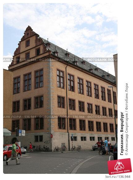 Купить «Германия. Вюрцбург», фото № 136944, снято 17 июля 2007 г. (c) Александр Секретарев / Фотобанк Лори