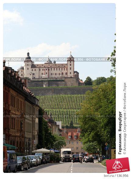 Германия. Вюрцбург, фото № 136956, снято 17 июля 2007 г. (c) Александр Секретарев / Фотобанк Лори