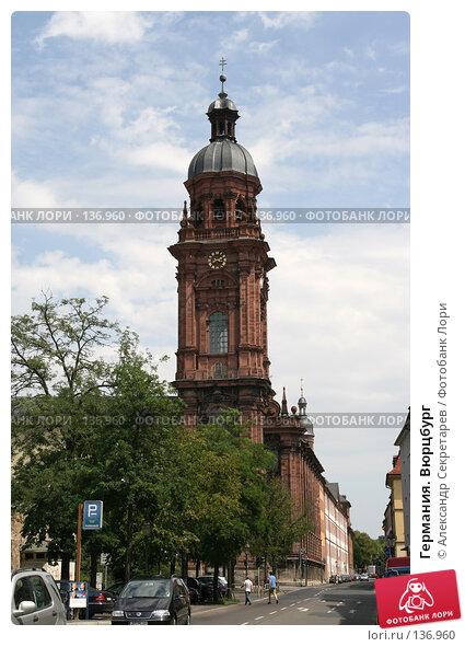 Германия. Вюрцбург, фото № 136960, снято 17 июля 2007 г. (c) Александр Секретарев / Фотобанк Лори