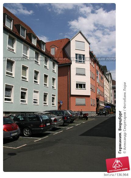 Германия. Вюрцбург, фото № 136964, снято 17 июля 2007 г. (c) Александр Секретарев / Фотобанк Лори
