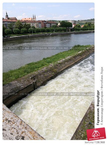 Германия. Вюрцбург, фото № 138968, снято 17 июля 2007 г. (c) Александр Секретарев / Фотобанк Лори